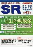 SR 2016年 09 月号 [雑誌]