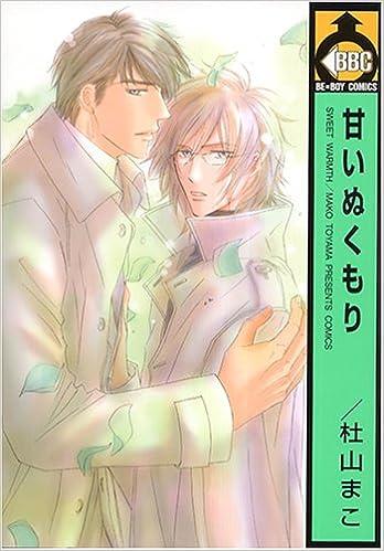 甘いぬくもり (ビーボーイコミックス) | 杜山 まこ |本 | 通販 | Amazon