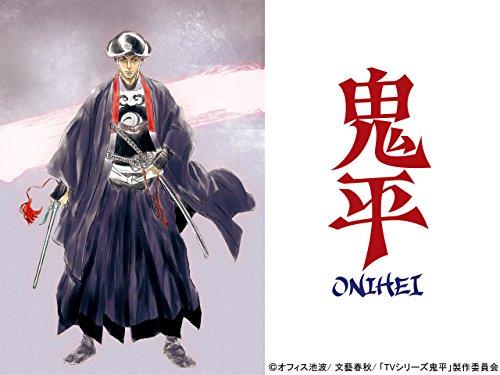 ONIHEI - Season 1
