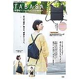 TABASA おとなの 2WAY リュック BOOK タバサ 2WAY リュック