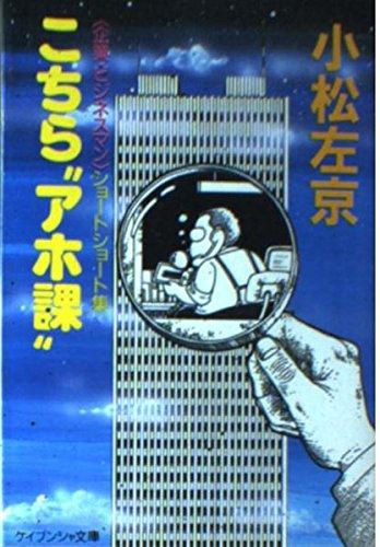 """こちら""""アホ課"""" (ケイブンシャ文庫)"""