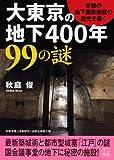 大東京の地下400年99の謎 (二見文庫)