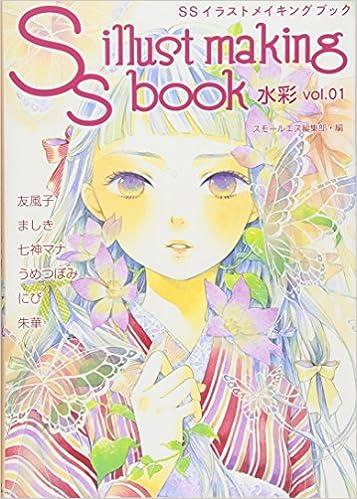 ssイラストメイキングブック ss illust making book 水彩 vol 01