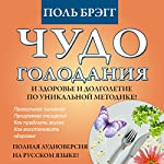 The Miracle of Fasting - Proven Throughout History [Russian Edition] | Paul Bragg