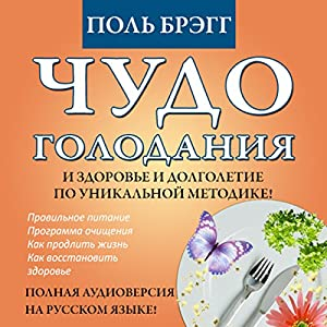 The Miracle of Fasting - Proven Throughout History [Russian Edition] Hörbuch