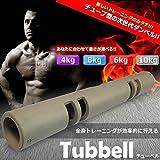 My Vision チューベル ダンベル チューブ トレーニング 筋トレ ウェイト 重り 棒 運動 筋肉 フィットネス