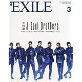 月刊 EXILE 2014年3月号