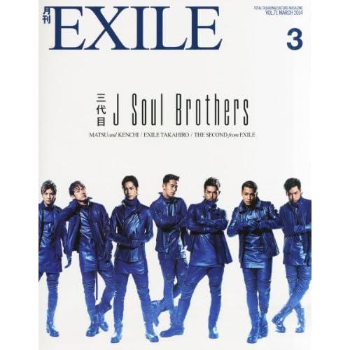 月刊 EXILE 2014年3月号 表紙画像