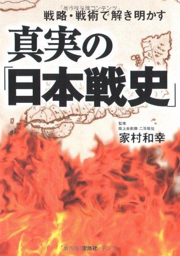 Download Shinjitsu no nihon senshi : senryaku senjutsu de tokiakasu ebook