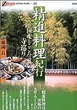精進料理紀行―全国「味とこころ」の寺巡り (オフサイド・ブックス)