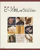 秋川リサビーズ刺しゅうファクトリー―季節を綴ったビーズ刺しゅうの数々 (アスペクトムック)