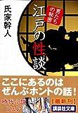 氏家幹人「江戸の性談」(講談社文庫)