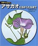Asagao : Tane kara tane made