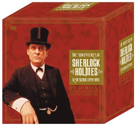 シャーロック・ホームズの冒険 完全版 DVD