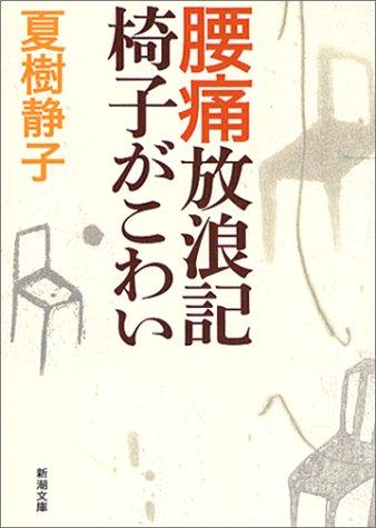 腰痛放浪記 椅子がこわい (新潮文庫)