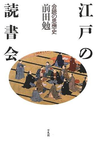 江戸の読書会 (平凡社選書)