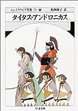 シェイクスピア全集 12 タイタス・アンドロニカス (ちくま文庫)