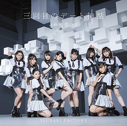 Limited Edition Type A (CD + DVD)