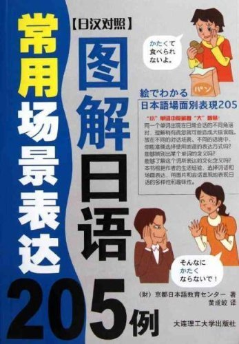 205 Cases of Commonly Used Graphic Japanese Scene Expressions-Japanese-Chinese Contrast-CD Included (Chinese Edition) PDF Text fb2 ebook