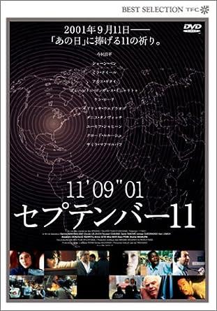 映画 11'09''01/セプテンバー11