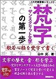 梵字・サンスクリット文字の第一歩―般若心経を梵字で書く (文字練習帳シリーズ)
