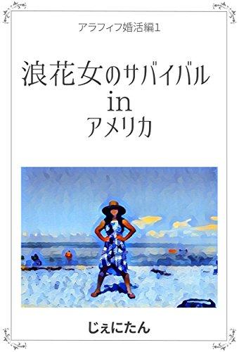 japanese singles in america