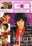 GOOD☆COME[グッカム]vol.9 (TVガイドMOOK)