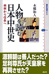 人物を読む 日本中世史―頼朝から信長へ