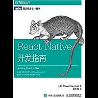 React Native开发指南 (图灵程序设计丛书)