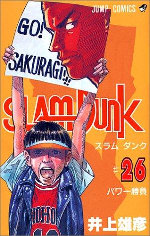 スラムダンク (26) (ジャンプ・コミックス)