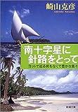南十字星に針路をとって―ヨットで巡る何もなくて豊かな島々 (新潮文庫)