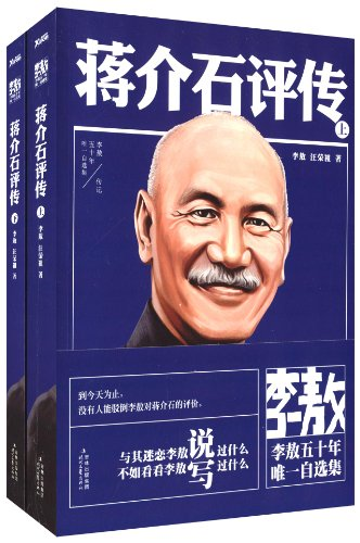 Li Ao only 50 years of Selected Chiang Kai-shek Critical Biography (suite full 2)(Chinese Edition)
