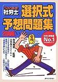 うかるぞ社労士 選択式予想問題集〈2006年版〉 (うかるぞ社労士シリーズ)
