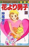 花より男子(だんご) (35) (マーガレットコミックス)