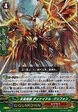 カードファイトヴァンガードG 第7弾「勇輝剣爛」 / G-BT07 / 016 炎翼剛獣 ディナイアル・グリフォン RR
