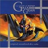 〈ANIMEX1200 Special〉(14)ニュータイプサーガ ガイア・ギア オリジナル・サウンドトラック Vol.2
