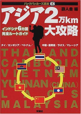 アジア2万km大攻略―インドシナ6カ国完全ルートガイド (バックパッカーズ読本EX)