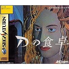 D no Shokutaku [Japan Import]