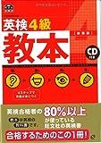 英検4級教本 新装版 (旺文社英検書)