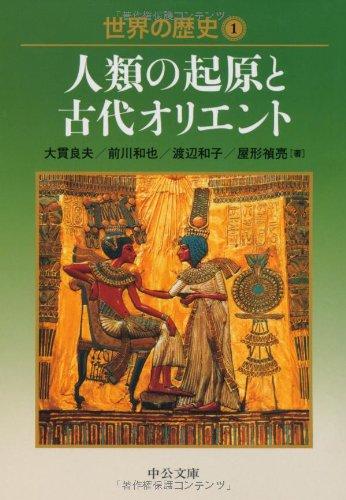 世界の歴史〈1〉人類の起原と古代オリエント (中公文庫)