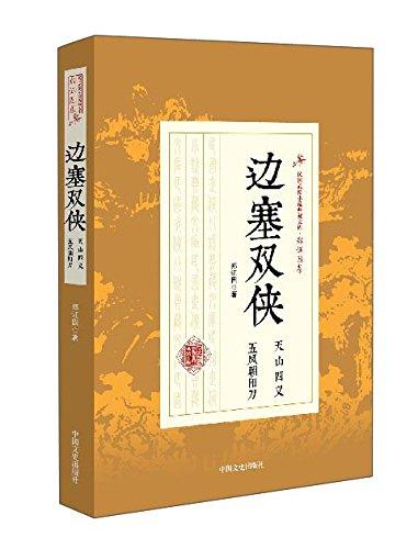 边塞双侠(天山四义五凤朝阳刀)/民国武侠小说典藏文库