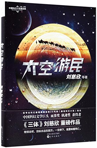 Space Vagrants (Chinese Edition)