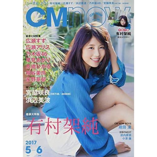 CM NOW 2017年5月号 表紙画像