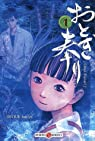Otogi Matsuri, tome 1  par Inoue