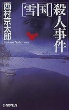 「雪国」殺人事件 (C・NOVELS)