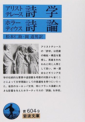 アリストテレース詩学/ホラーティウス詩論 (岩波文庫)
