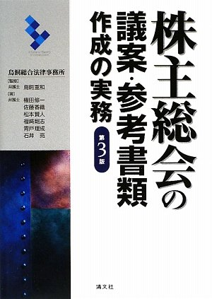 Kabunushi sokai no gian sanko shorui sakusei no jitsumu. pdf epub