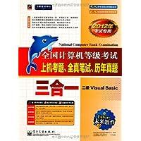 未来教育•全国计算机等级考试上机考题、全真笔试、历年真题三合一:2级Visual Basic(2012年考试专用)(附光盘1张)