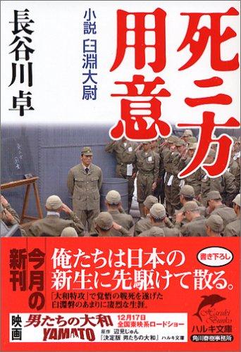 死ニ方用意―小説臼淵大尉 (ハルキ文庫)