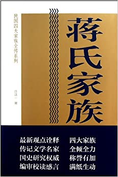Book Biography of Jiang Family (Chinese Edition)